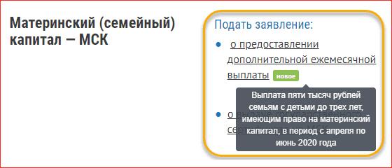 Оформление выплаты 5000 рублей