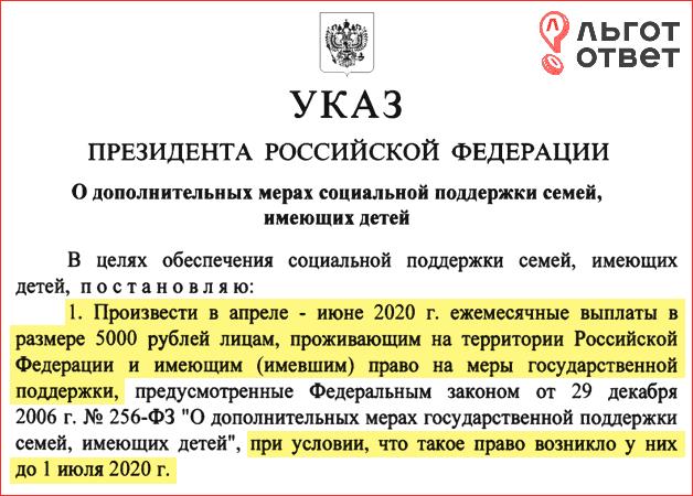Владимир Путин подписал Указ о дополнительных выплатах 5000 рублей на детей до 3 лет