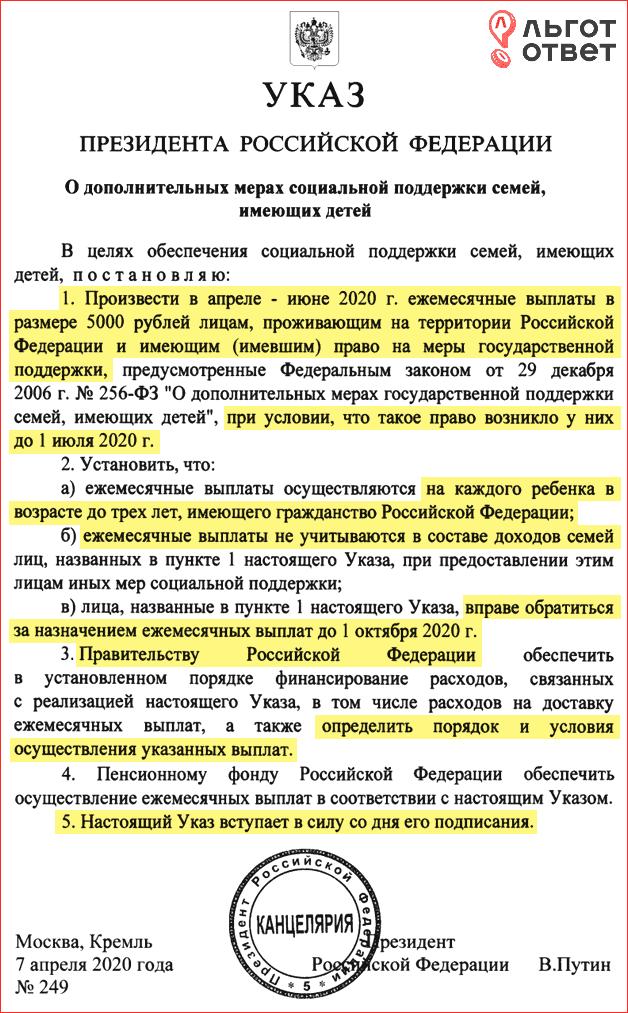 Указ Президента о выплатах 5000 рублей