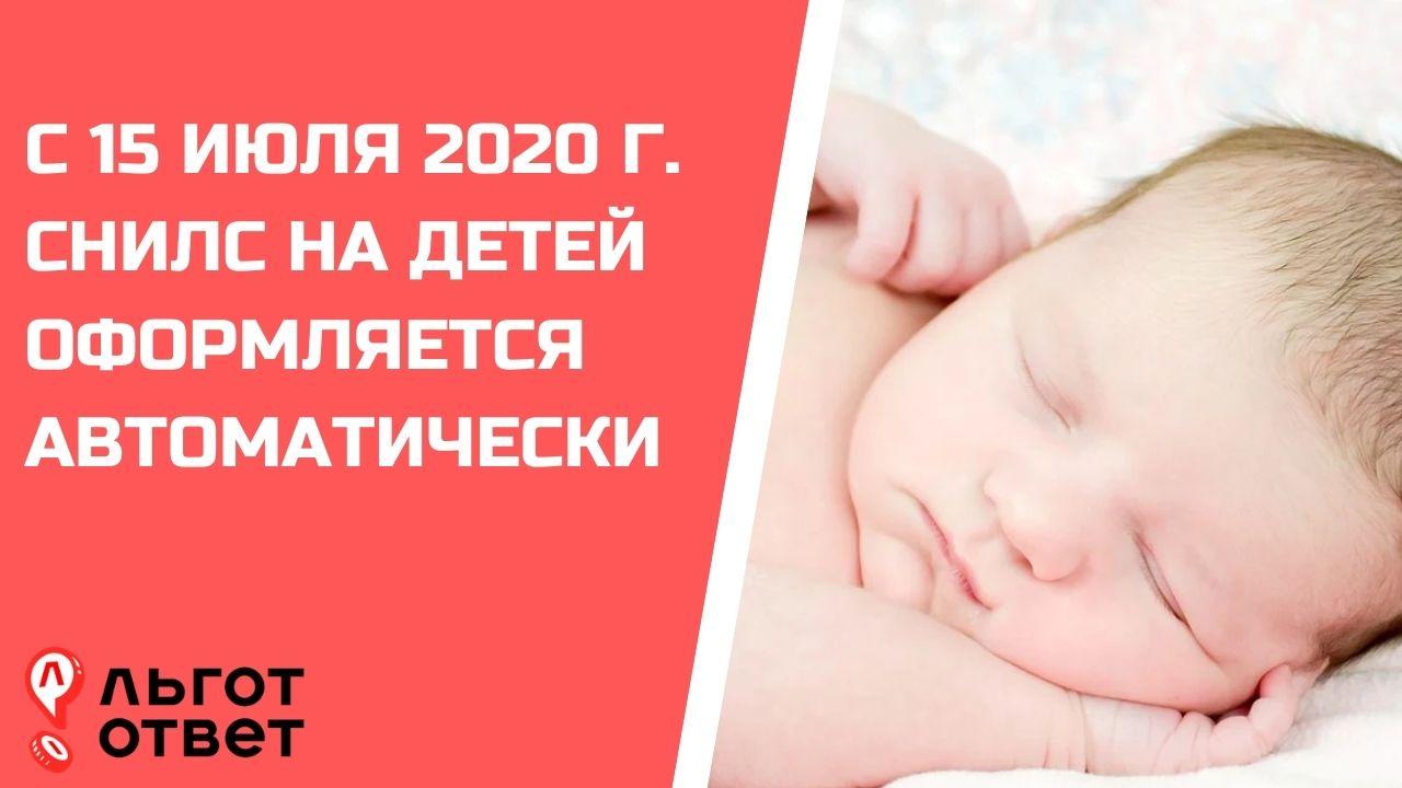С 15 июля 2020 года СНИЛС на ребенка оформляется автоматически