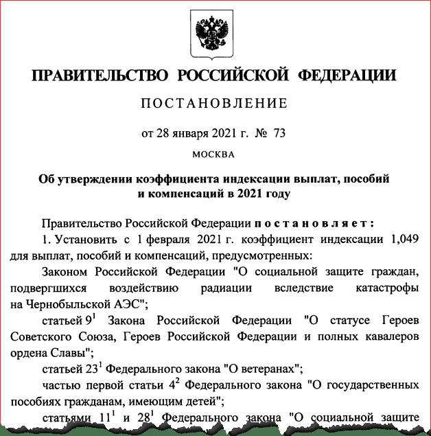 Постановление об индексации пособий с 1 февраля 2021 года