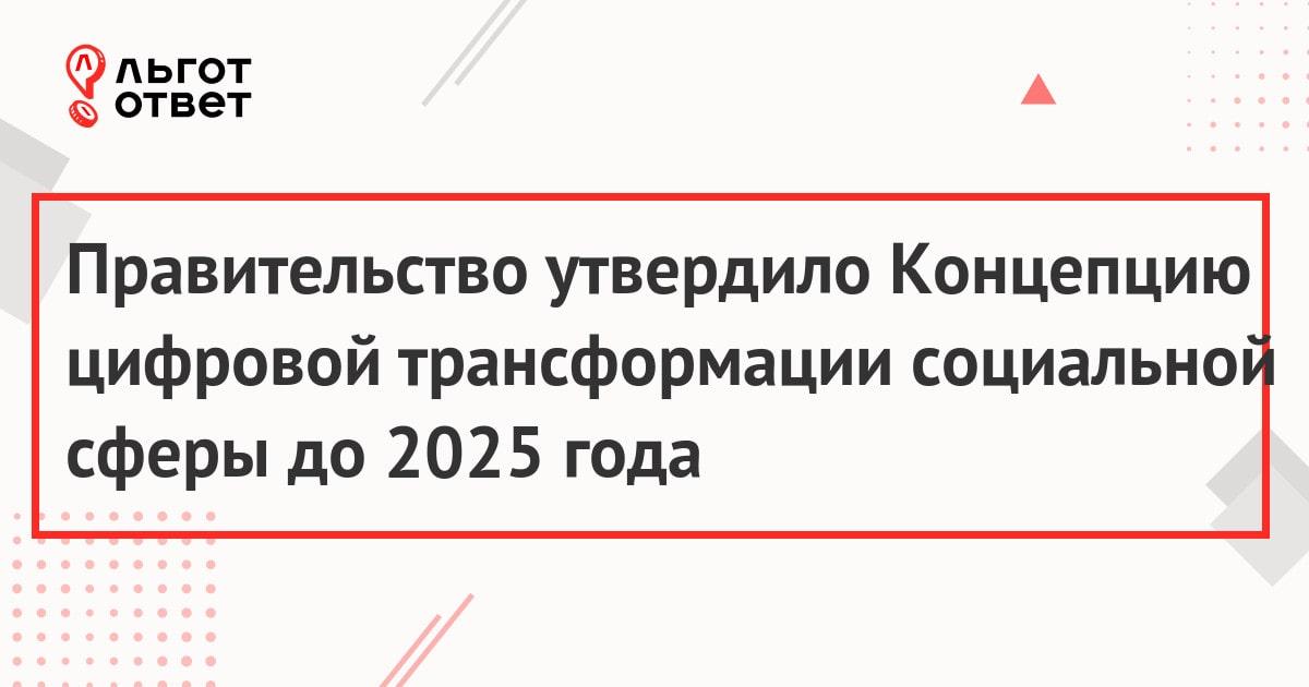 Правительство утвердило Концепцию цифровой трансформации социальной сферы до 2025 года