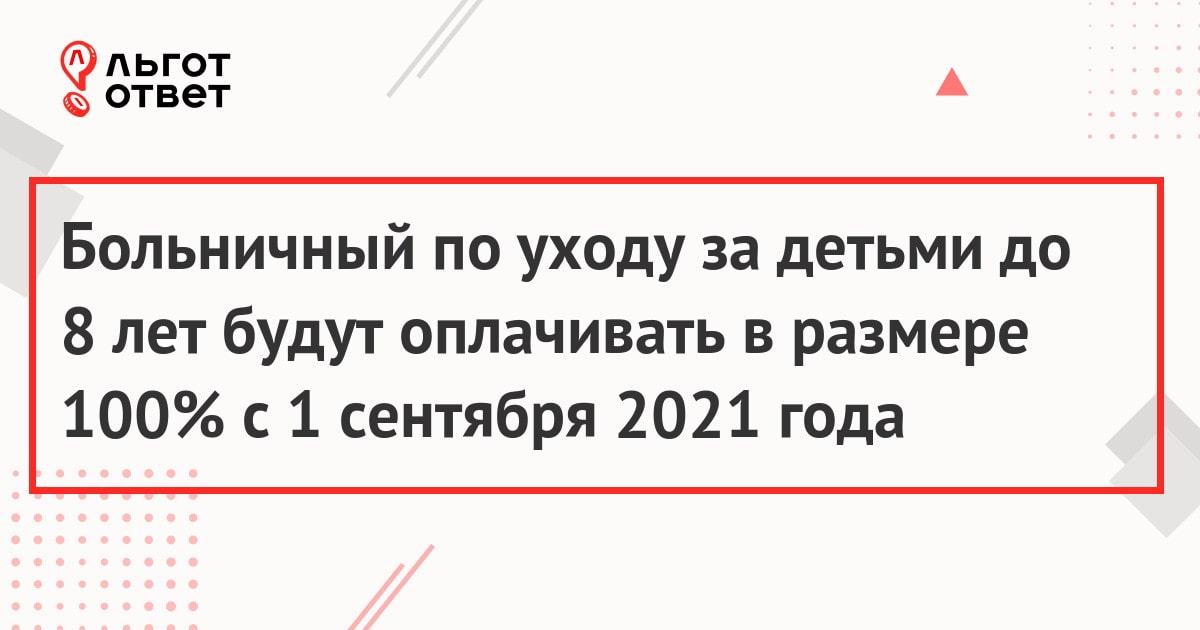 Больничный по уходу за детьми до 8 лет будут оплачивать в размере 100% с 1 сентября 2021 года