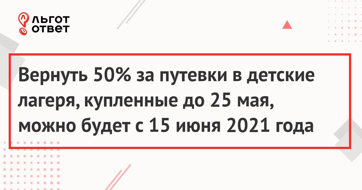 Вернуть 50% за путевки в детские лагеря, купленные до 25 мая, можно будет с 15 июня 2021 года