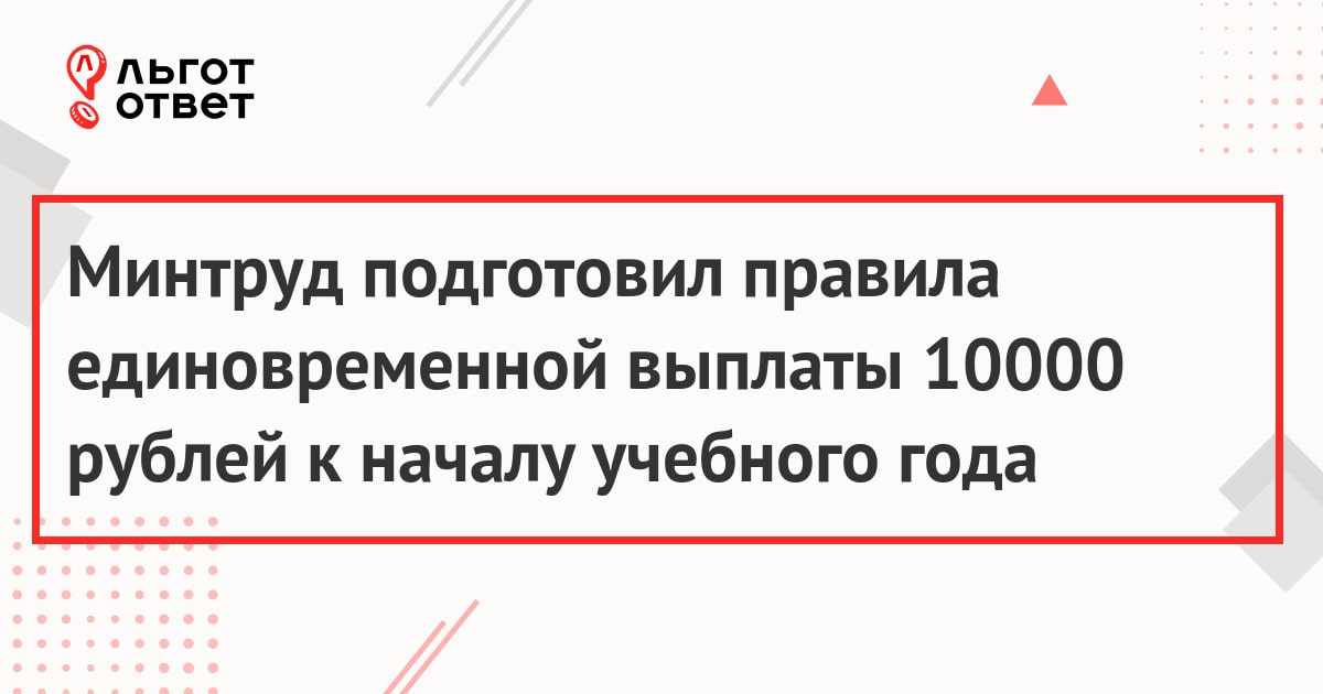 Минтруд подготовил правила единовременной выплаты 10000 рублей к началу учебного года