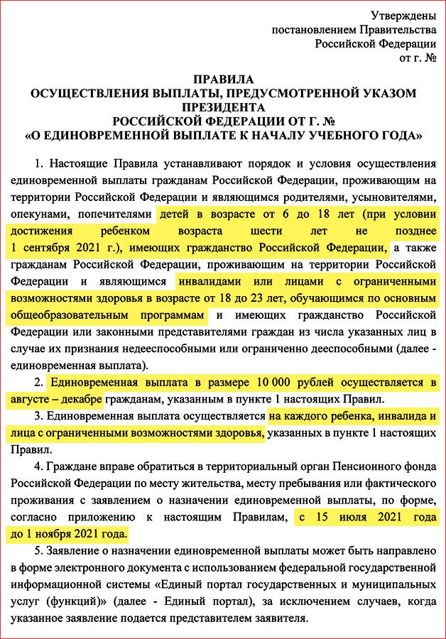 Правила выплаты 10000 рублей на детей к началу учебного года