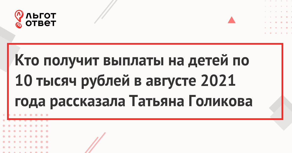 Кому дадут выплаты 10000 на детей в августе 2021 года