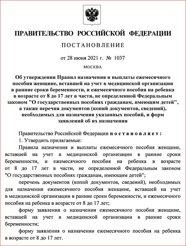 Правила выплат на детей от 8 до 17 лет и беременным женщинам (Постановление от 28.06.2021 № 1037)