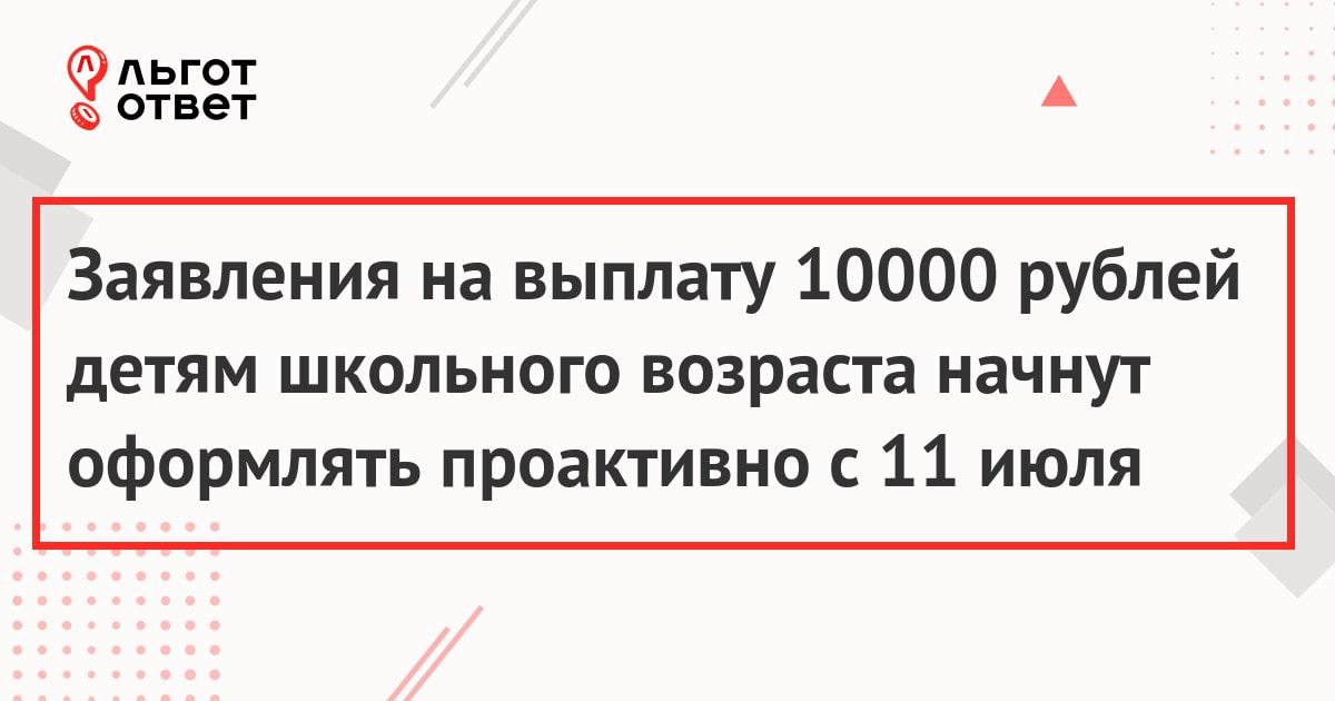 Заявления на выплату 10000 рублей детям школьного возраста начнут оформлять проактивно с 11 июля