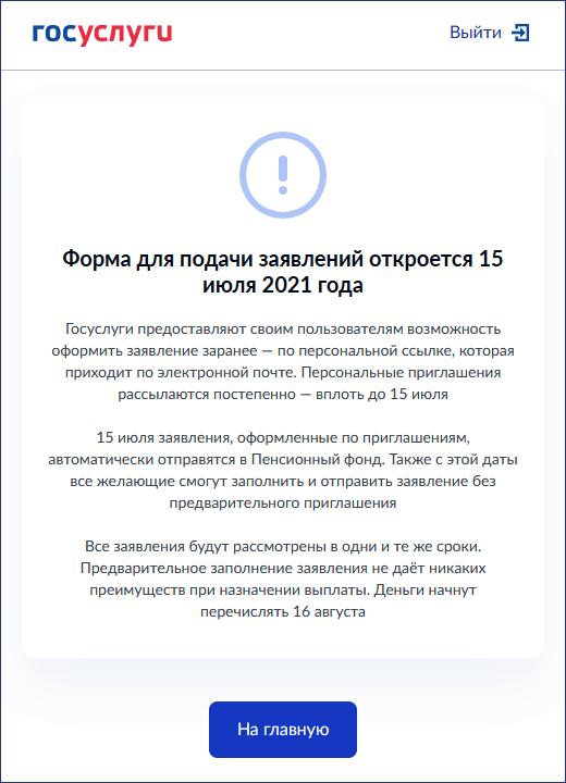 Заявление на выплату 10000 рублей можно будет оформить по приглашению
