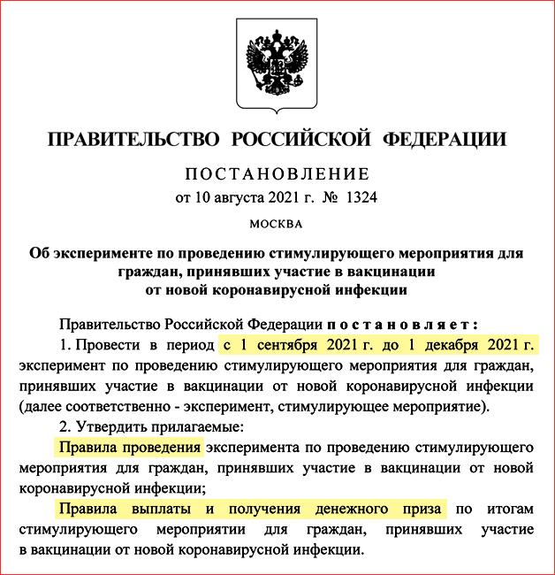 Постановление Правительства РФ от 10.08.2021 № 1324