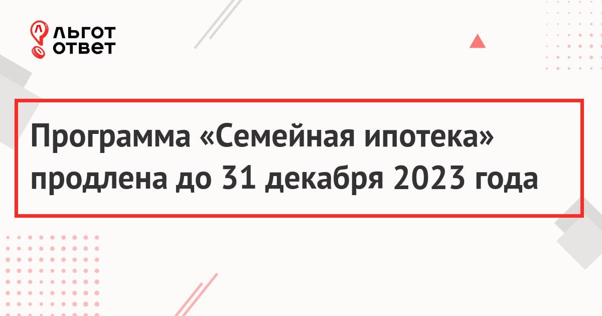 Программа «Семейная ипотека» продлена до 31 декабря 2023 года