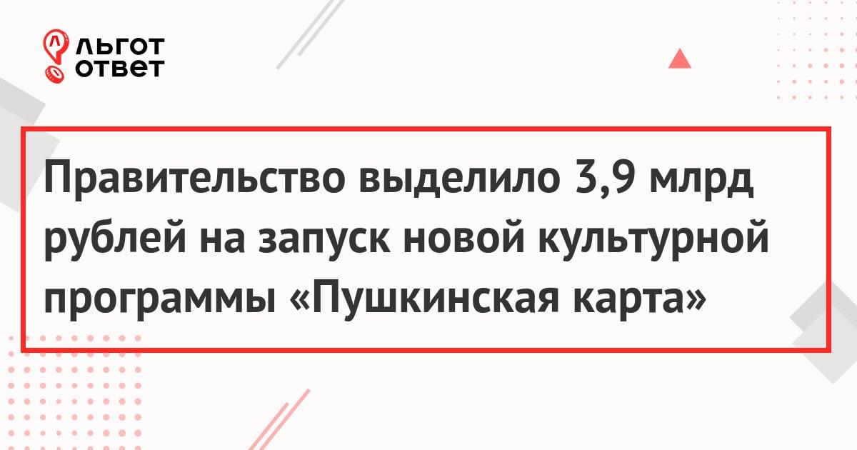 Правительство выделило 3,9 млрд рублей на запуск новой культурной программы «Пушкинская карта»