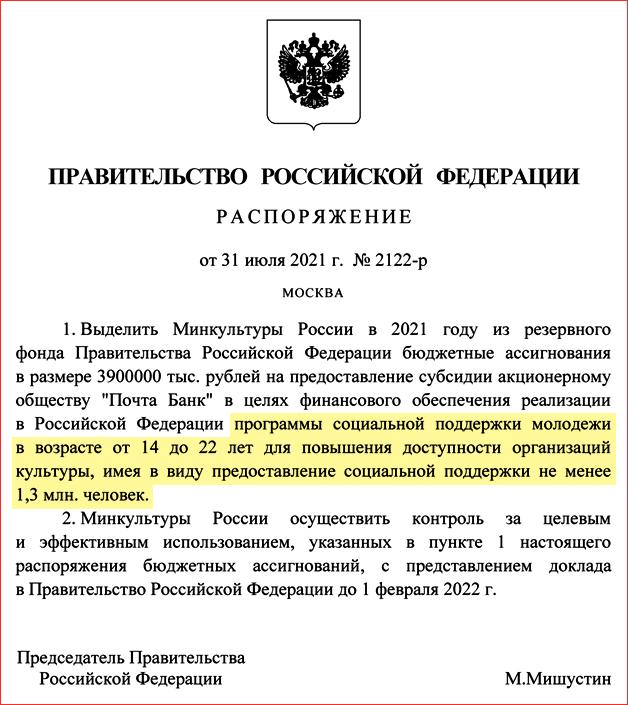 Пушкинская карта для молодежи с 1 сентября 2021 года