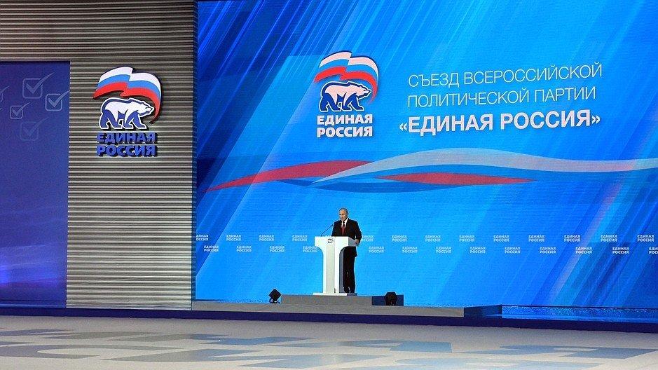 Выступление Президента на съезде партии Единая Россия