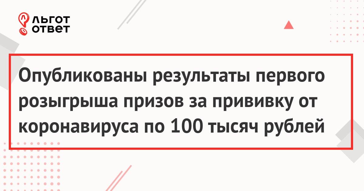 Опубликованы результаты первого розыгрыша призов за прививку от коронавируса по 100 тысяч рублей