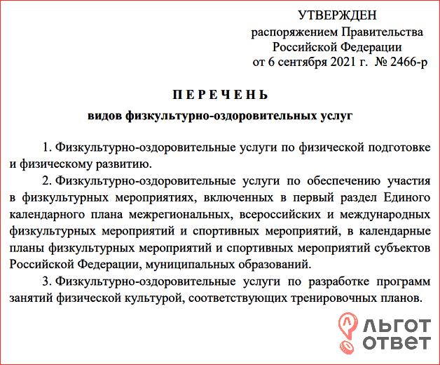 Распоряжение Правительства от 06.09.2021 № 2466-р