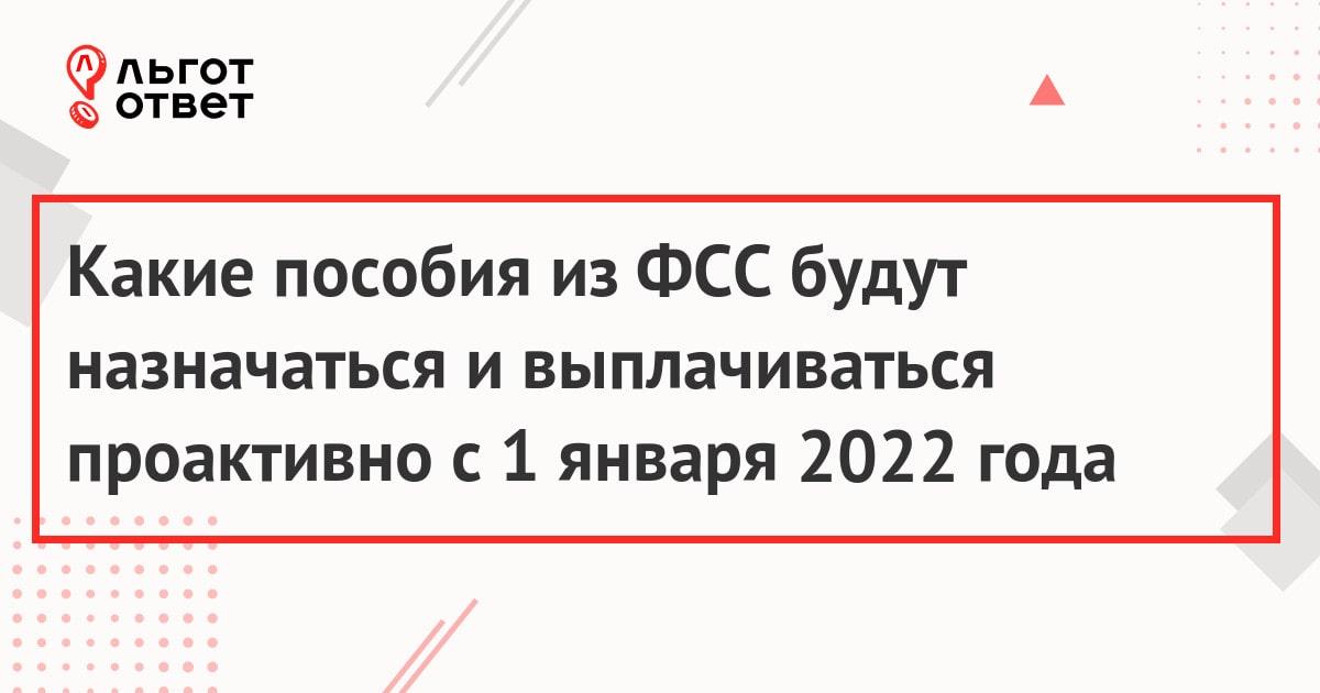 Какие пособия из ФСС будут назначаться и выплачиваться проактивно с 1 января 2022 года