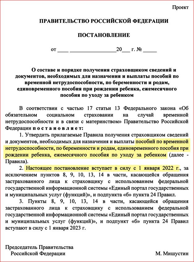Проактивные выплаты из ФСС с 1 января 2022 года (проект Минтруда)