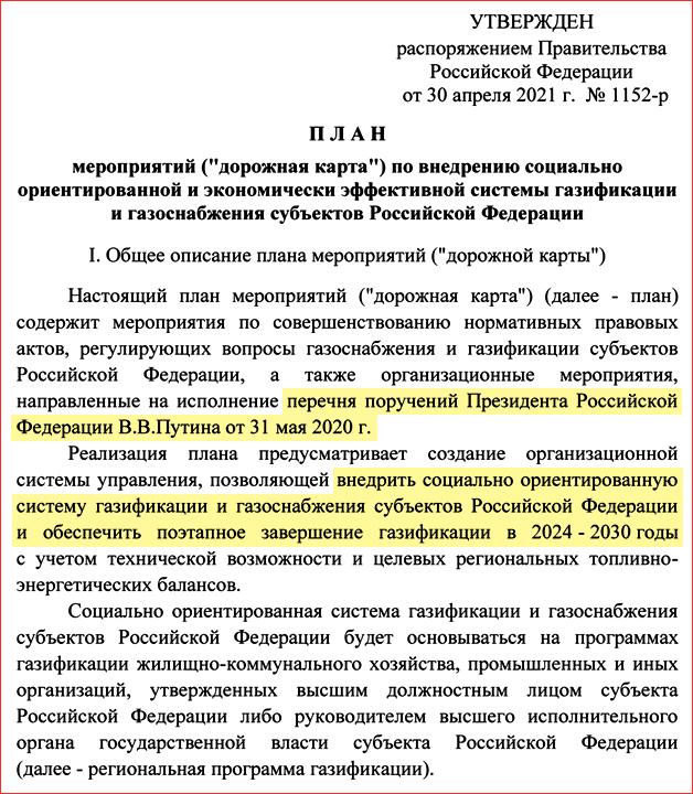 Распоряжение Правительства РФ от 30 апреля 2021 года № 1152-р