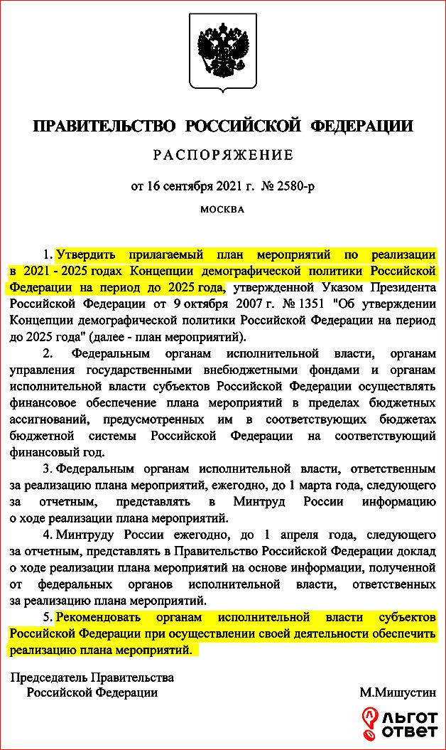 Распоряжение Правительства от 16.09.2021 № 2580-р