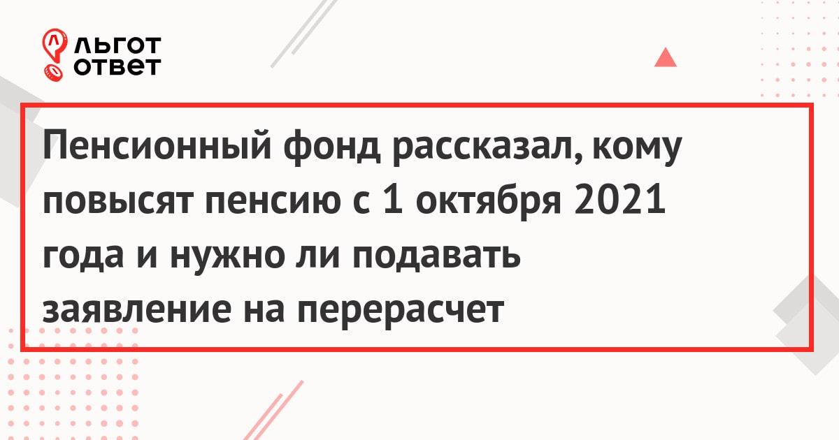Будет ли повышение или перерасчет пенсии с 1 октября 2021 года