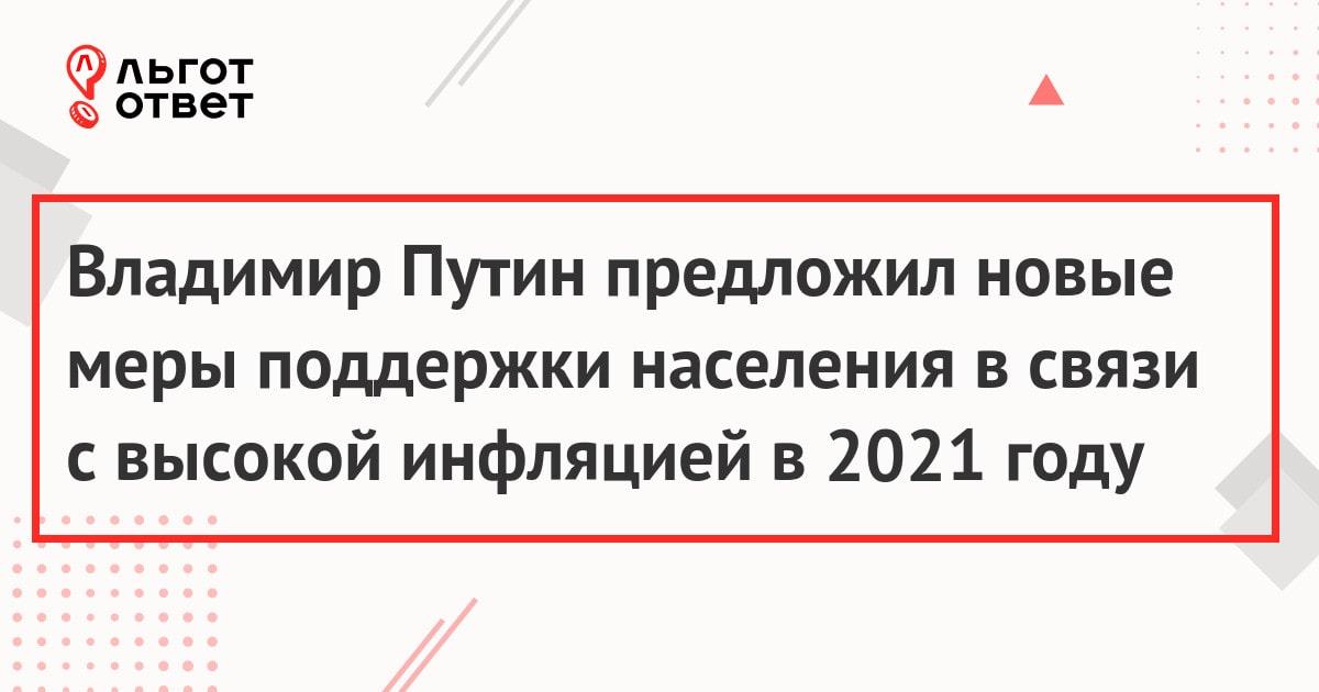 Новые меры поддержки россиян в связи с ростом цен в 2021 году по поручению Путина
